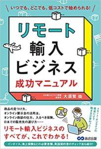 リモート輸入ビジネス 成功マニュアル(あさ出版)