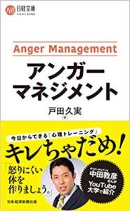 アンガーマネジメント(日経文庫)